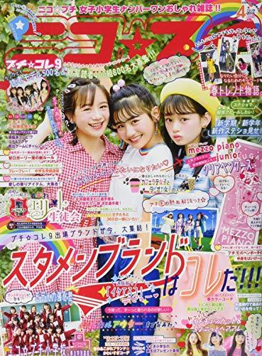 ニコ☆プチ 2019年 04 月号 [雑誌]