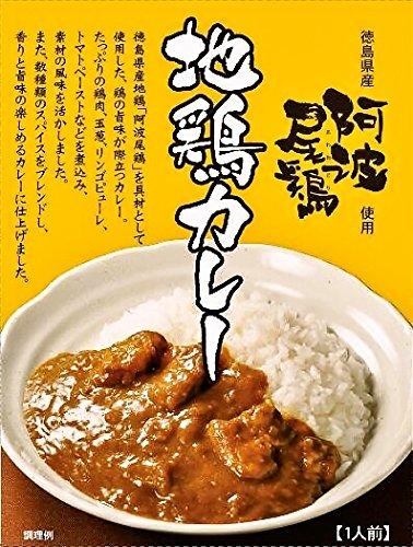 徳島県産 阿波尾鶏使用 地鶏カレー