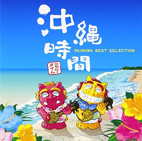 沖縄時間-OKINAWA BEST SELECTION-