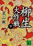 柳生大作戦(下) (講談社文庫)