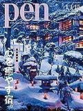 Pen (ペン) 「特集:【完全保存版】心を癒やす宿。」〈2018年1/1・15合併号〉 [雑誌] 画像