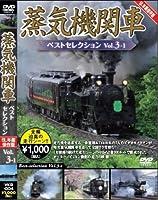 蒸気機関車ベストセレクションVo.3-1北海道/関東篇 [DVD]