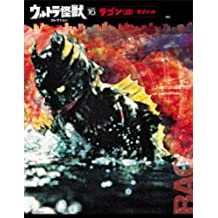 ウルトラ怪獣コレクション(16) (講談社シリーズMOOK)