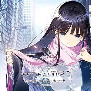 WHITE ALBUM2 ORIGINAL SOUNDTRACK~kazusa~