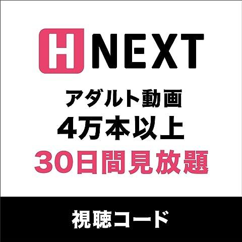 H-NEXT 30日間見放題視聴コード   オンライン視聴コード