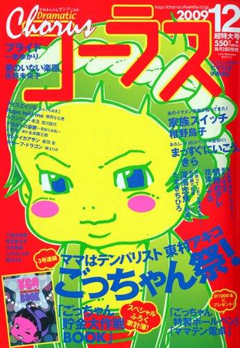 コーラス 2009年 12月号 [雑誌]