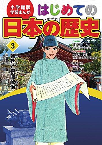 小学館版 学習まんが はじめての日本の歴史 3: 朝廷と摂関政治(平安時代) (学習まんが 小学館版)