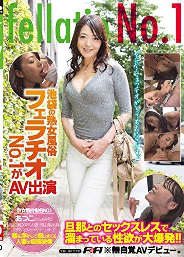 池袋の熟女風俗フェラチオNo.1がAV出演 [DVD]