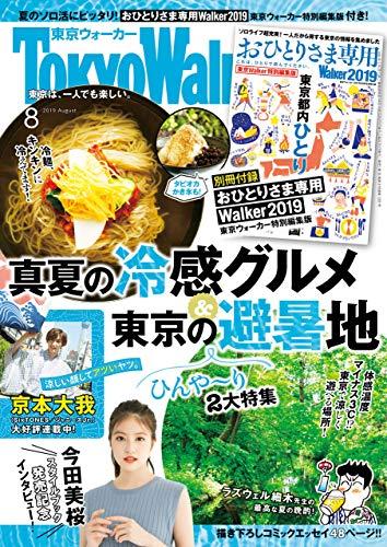 月刊 東京ウォーカー 2019年8月号 [雑誌]