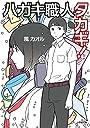 ハガキ職人タカギ (小学館文庫)