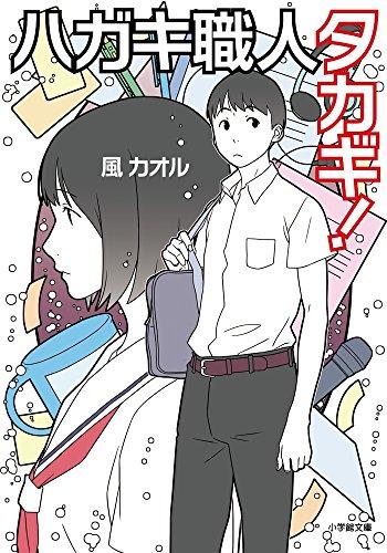 ハガキ職人タカギ! (小学館文庫)