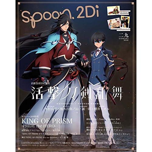 spoon.2Di vol.29 (カドカワムック 708)