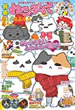 別冊ねこぷに 猫とのもふもふ暮らし  ほこほこ★冬毛号 (MDコミックス 822)