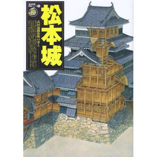 松本城―武田流縄張術の冴え (歴史群像 名城シリーズ)