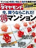 週刊 ダイヤモンド 2013年 4/20号 [雑誌]