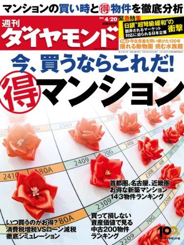 週刊 ダイヤモンド 2013年 4/20号 [雑誌]の詳細を見る