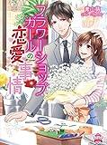 フラワーショップガールの恋愛事情 (エブリスタWOMAN)
