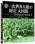 第一次世界大戦の歴史大図鑑