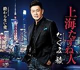 日本クラウン たくみ稜 上海たずね人/終わらない愛の画像