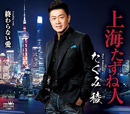 上海たずね人