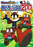 かいけつゾロリのめいろ&パズル200連発!