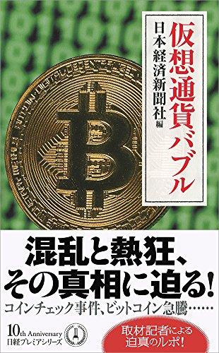 仮想通貨バブル (日経プレミアシリーズ)