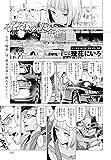 それぞれの秘密(2) (comicアンスリウム)