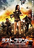 ラスト・コマンドー  女戦士と最強傭兵軍団 [DVD]