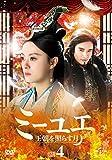 ミーユエ 王朝を照らす月 DVD-SET4[DVD]