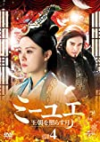 [DVD]ミーユエ 王朝を照らす月 DVD-SET4
