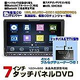車載 DVD 2DIN 7インチタッチパネルDVDプレーヤー/CD12連装仮想チェンジャー2din + 専用地デジ4x4フルセグチューナーセット