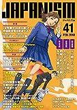 ジャパニズム41 (青林堂ビジュアル)