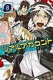 リアルアカウント(8) (講談社コミックス)