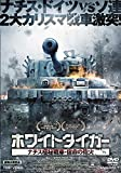 ホワイトタイガー ナチス極秘戦車・宿命の砲火[DVD]