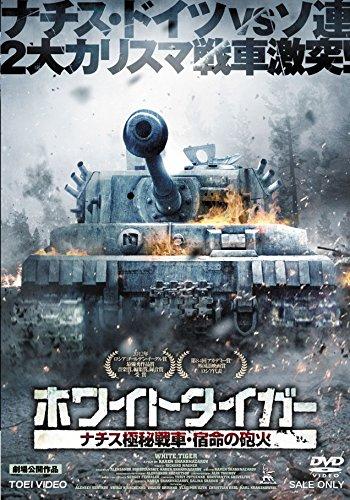 ホワイトタイガー ナチス極秘戦車・宿命の砲火 [DVD]の詳細を見る