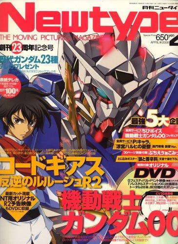 Newtype (ニュータイプ) 2008年 04月号 [雑誌]の詳細を見る