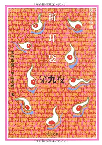 新耳袋―現代百物語〈第9夜〉 (角川文庫)