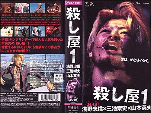 殺し屋1 [VHS]