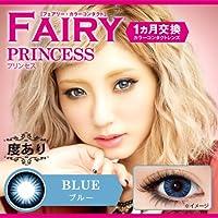 フェアリープリンセスシリーズ 度アリ ブルー 度数-4.00