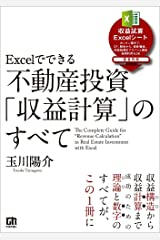 Excelでできる 不動産投資「収益計算」のすべて 単行本(ソフトカバー)