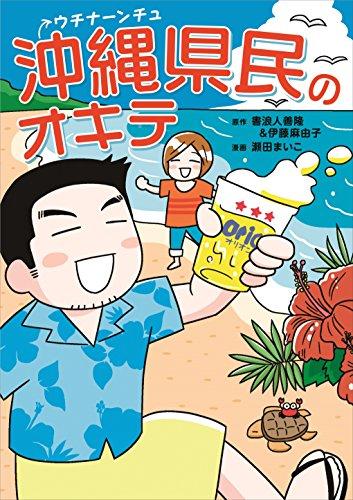沖縄県民のオキテの詳細を見る