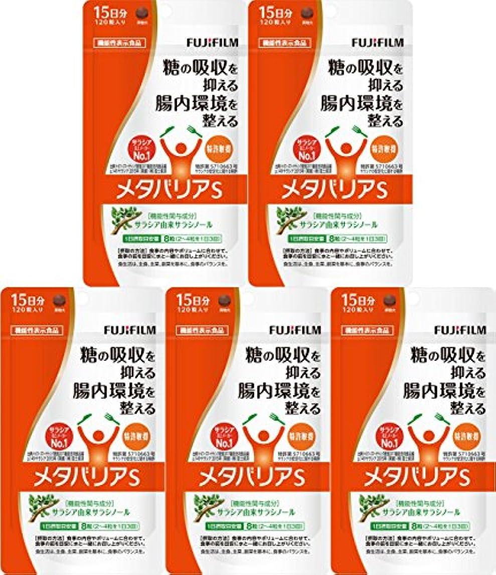 ストロー白菜ホット【5個セット】メタバリアS 120粒