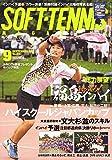 ソフトテニスマガジン 2017年 09 月号 [雑誌] -