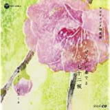 [NHK-CD2枚組] ラジオ深夜便 〜ピアノが奏でる七十二侯〜
