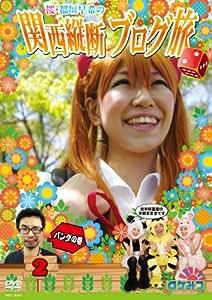 ロケみつ ~ロケ×ロケ×ロケ~ 桜・稲垣早希の関西縦断ブログ旅 2 パンダの巻 [DVD]