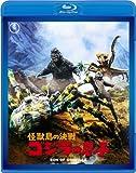 怪獣島の決戦 ゴジラの息子<東宝Blu-ray名作セレクション>[Blu-ray/ブルーレイ]