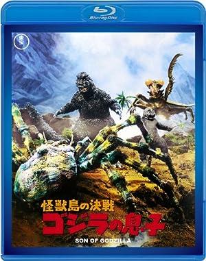怪獣島の決戦 ゴジラの息子 <東宝Blu-ray名作セレクション>