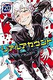 リアルアカウント(20) (講談社コミックス)