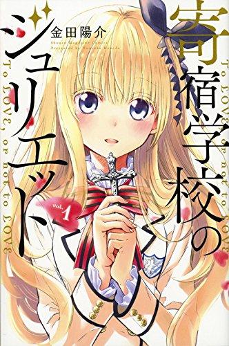 寄宿学校のジュリエット(1) (講談社コミックス)