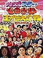 ◆フジテレビ開局50周年記念DVD ものまね王座決定戦
